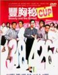 Fung hung bei cup movie in Daniel Wu filmography.