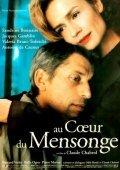 Au coeur du mensonge movie in Claude Chabrol filmography.