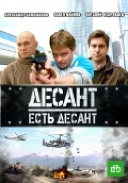 Desant est desant (serial) movie in Pavel Maikov filmography.