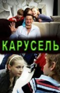 Karusel movie in Yulia Peresild filmography.