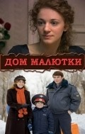 Dom malyutki movie in Sergei Yushkevich filmography.