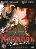 Kromovy movie in Sergei Yushkevich filmography.