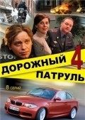 Dorojnyiy patrul 4 movie in Oleg Kulikovich filmography.