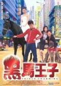 Hei ma wang zi movie in Yu Rong Guang filmography.