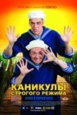 Kanikulyi strogogo rejima movie in Sergei Bezrukov filmography.