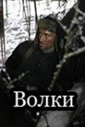 Volki movie in Vladimir Gostyukhin filmography.