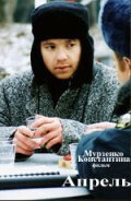 Aprel movie in Yevgeni Stychkin filmography.