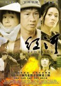 Hong he movie in Danny Lee filmography.