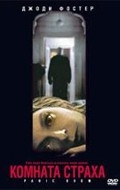 Panic Room movie in David Fincher filmography.