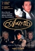 Azazel is the best movie in Sergei Bezrukov filmography.