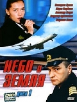 Nebo i zemlya (serial) movie in Vladislav Galkin filmography.