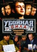 Uboynaya sila (serial 2000 - 2005) is the best movie in Andrey Fedortsov filmography.