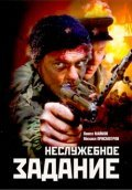 Neslujebnoe zadanie is the best movie in Sergei Grekov filmography.