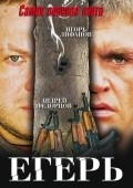 Eger is the best movie in Andrey Fedortsov filmography.