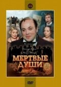 Mertvyie dushi (mini-serial) is the best movie in Larisa Udovichenko filmography.