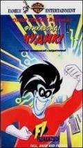 Freakazoid! movie in Frank Welker filmography.