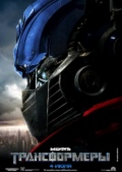 Transformers movie in Michael Bay filmography.