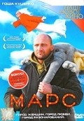 Mars movie in Gosha Kutsenko filmography.
