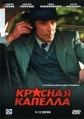 Krasnaya kapella (mini-serial) is the best movie in Sergei Yushkevich filmography.