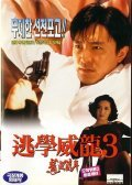 Tao xue wei long zhi long guo ji nian is the best movie in Man Cheung filmography.