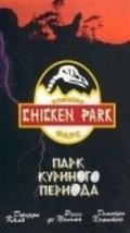 Chicken Park is the best movie in Rossy de Palma filmography.