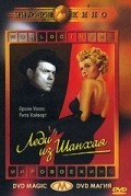 The Lady from Shanghai movie in Orson Welles filmography.