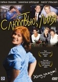 S lyubovyu, Lilya is the best movie in Valentina Berezutskaya filmography.