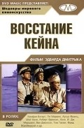 The Caine Mutiny movie in Edward Dmytryk filmography.