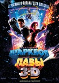 The Adventures of Sharkboy and Lavagirl 3-D movie in Robert Rodriguez filmography.