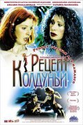 Retsept kolduni movie in Tatyana Vasilyeva filmography.