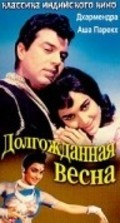 Aaye Din Bahar Ke movie in Dharmendra filmography.