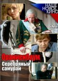 Serebryanyiy samuray movie in Sergei Yushkevich filmography.