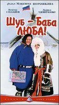 Shub - baba Lyuba! movie in Larisa Udovichenko filmography.