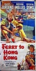 Ferry to Hong Kong movie in Orson Welles filmography.