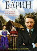 Barin movie in Pavel Maikov filmography.