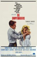 The Carpetbaggers movie in Edward Dmytryk filmography.