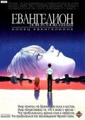 Shin seiki Evangelion Gekijo-ban: Air/Magokoro wo, kimi ni is the best movie in Akira Ishida filmography.