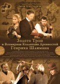 Zoloto Troi movie in Andrey Fedortsov filmography.