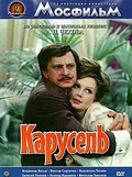 Karusel movie in Yuri Volyntsev filmography.