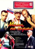Mama, ne goryuy movie in Gosha Kutsenko filmography.