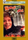 Kurochka Ryaba movie in Mikhail Kononov filmography.
