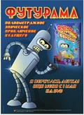 Futurama: Bender's Big Score movie in Frank Welker filmography.