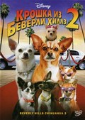 Beverly Hills Chihuahua 2 is the best movie in Zahari Gordon filmography.