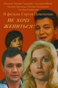 Ne hochu jenitsya! movie in Tatyana Dogileva filmography.