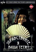 Zdravstvuyte, ya vasha tetya! movie in Tatyana Vasilyeva filmography.