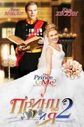 The Prince & Me II: The Royal Wedding is the best movie in Meriam d'Abo filmography.