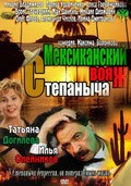 Meksikanskiy voyaj Stepanyicha movie in Tatyana Dogileva filmography.