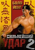 Shootfighter II movie in Bolo Yeung filmography.