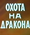 Ohota na drakona movie in Albert Filozov filmography.