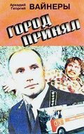 Gorod prinyal movie in Nikolai Grabbe filmography.